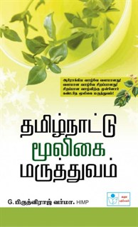 Tamil Nadu Herbal Medicines Book