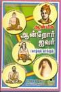 Aanmeega Androrivar