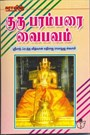 History of Vaishnavism
