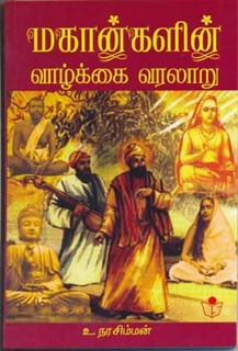 Life History of Great Saints and Sages