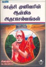 Preachings of Kanchi Acharya