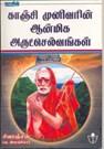 Preachings of Kanchi Acharya