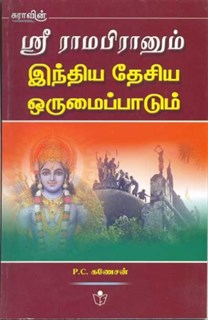 Lord Sir Rama and National Integration