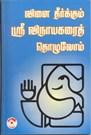 Let us worship Lord Vinayaga
