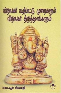 Different kinds of Vinayaka Worship and His holy places