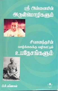 Rare words from Mother and Sivananda`s Preachings for better life