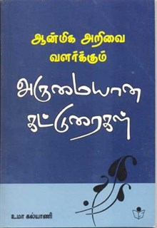 Essays on Spiritualism