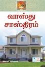 Vasthu Sasthiram (Tamil)
