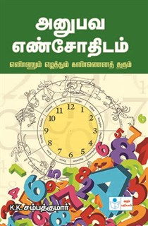 Numerology by Experience