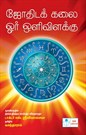 A beacon light of astrology