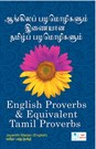 English Proverbs & Equivalent Tamil Proverbs