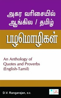 An Anthology of Quotes and Proverbs