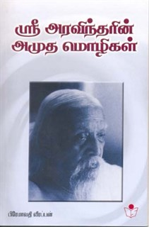 Great Sayings of Sri Aurobindo