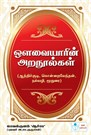 Works of Avvaiyar