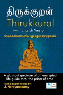 Thirukkural Tamil and English Versions Books
