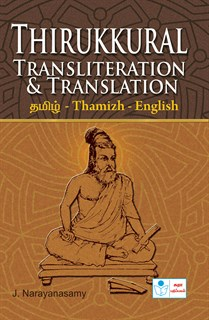 Thirukkural Transliteration & Translation Tamil to English