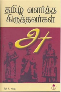 Contribution of Christians to Tamil Literature
