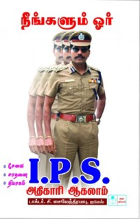 You Too Can Become An I.P.S Officer