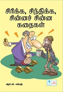 Humorous Short Stories Book