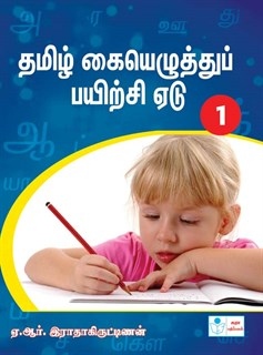 Tamil  HAND Writing Book - I