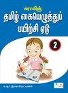 Tamil Writing Book - II