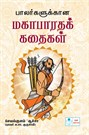 Mahabharatha Stories for Children