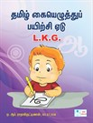 Tamil Writing Book (LKG)