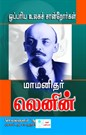 A series of Nobel Personalities of the World - LENIN