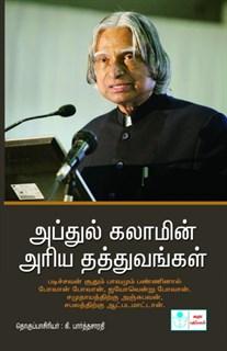 Abdul Kalam`s Philosophies