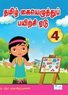 4th Standard Tamil Writing Book