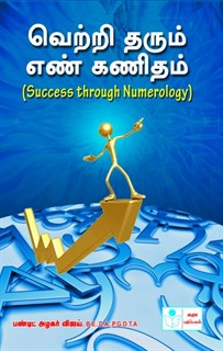 Success through Numerology