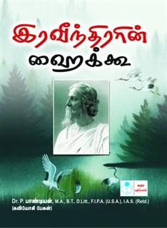 Rabindranath Haikoo