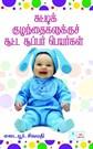 Chuttik Kuzhanthaikalukkuch Chuutta Super Peyarkal Book