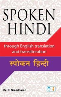 Spoken Hindi Book