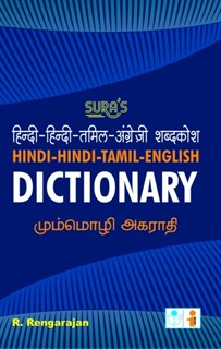 Hindi-Hindi-Tamil-English (P/B)