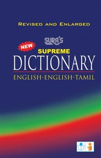 Supreme Dictionary English-English-Tamil (H/B)