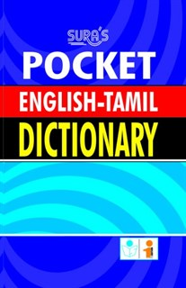 Pocket English - Tamil Dictionary