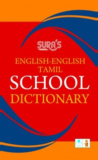 English-English-Tamil School Dictionary