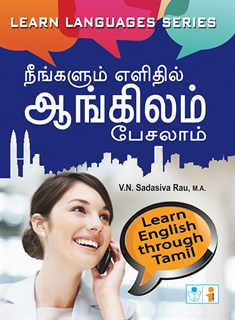 Learn English Through Tamil Book