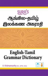 English-Tamil-Grammar Dictionary