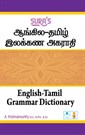 English-Tamil-Grammar Dictionary