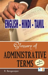 Glossary of Administrative Terms