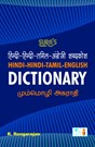 Hindi-Hindi-Tamil-English Dictionary (H/B)