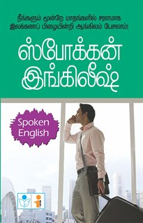 Spoken English English through Tamil
