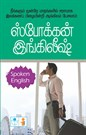 Spoken English English through Tamil