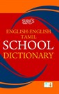 English-English-Tamil School Dictionary (P/B)