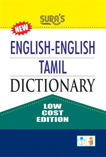 English-English-Tamil Dictionary Low Cost Edition