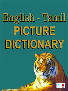 English-Tamil Picture Dictionary