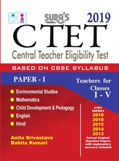 CTET Exam Paper 1 Study Material Book | Central Teachers Eligibility Test Exam Paper 1 Book